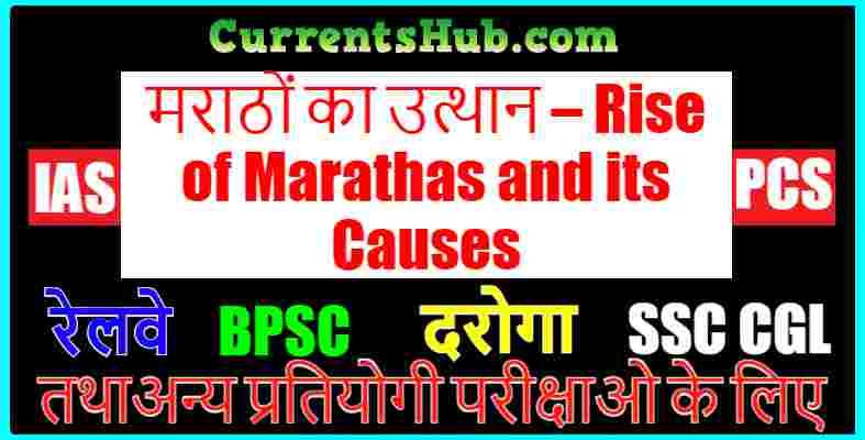 मराठों का उत्थान – Rise of Marathas and its Causes