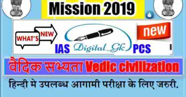वैदिक सभ्यता Vedic civilization