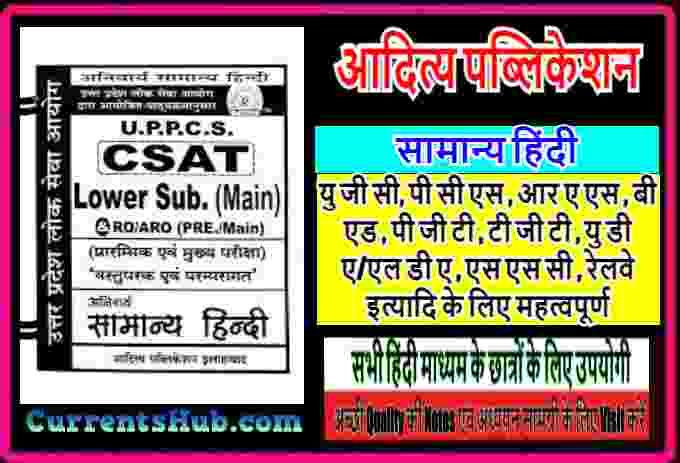 Aditya Publication Samanya Hindi Book