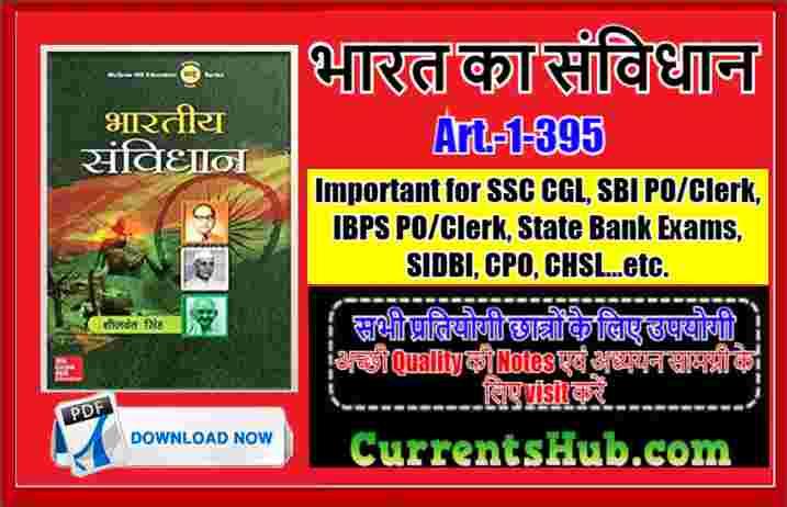 Bharat Ka Samvidhan_ Anuchchhed 1- 395