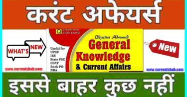 Disha Publication General Knowledge Book Full PDF Download