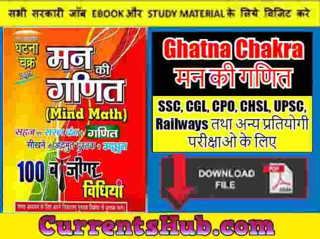 Download Ghatna Chakra मन की गणित
