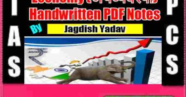 Economy (अर्थव्यवस्था) Handwritten PDF Notes By Jagdish Yadav