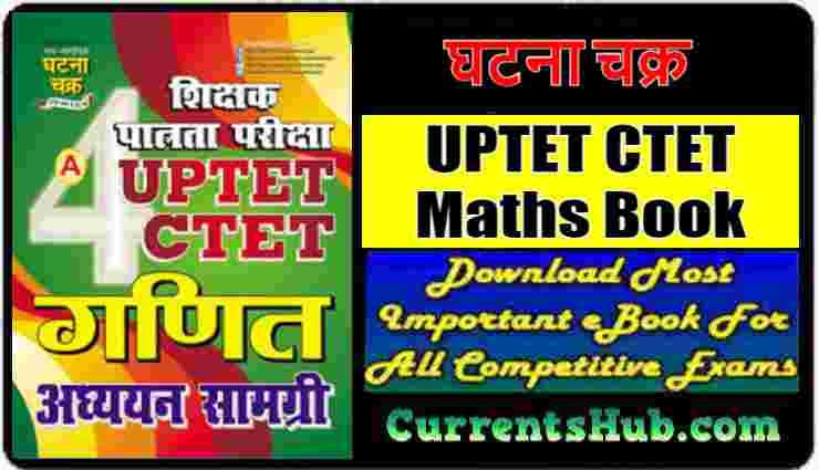 UPTET CTET Maths Notes घटना चक्र शिक्षक पात्रता परीक्षा