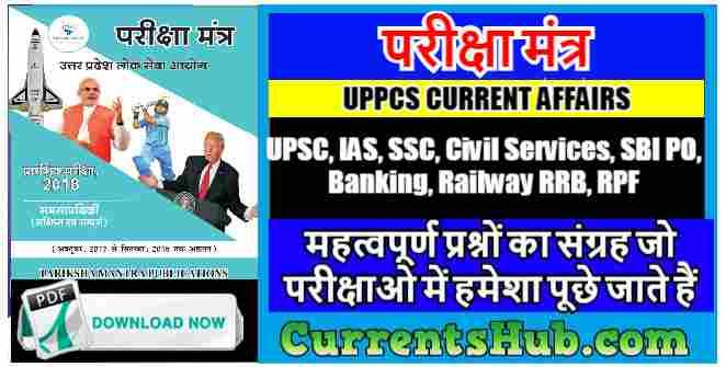 परीक्षा मंत्र UPPCS CURRENT AFFAIRS