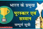 भारत के अंतर्राष्ट्रीय और राष्ट्रीय पुरस्कार