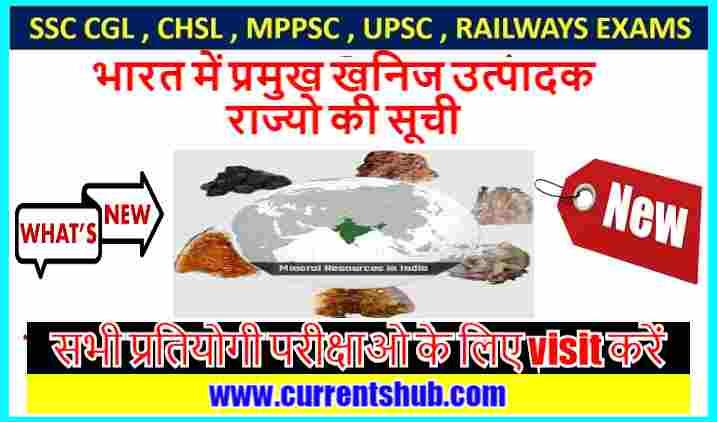 भारत में प्रमुख खनिज उत्पादक राज्यो की सूची