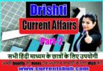 Drishti Current Affairs 2018