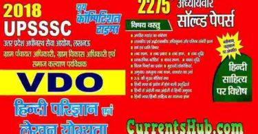 upssc vdo youth competition book pdf free download