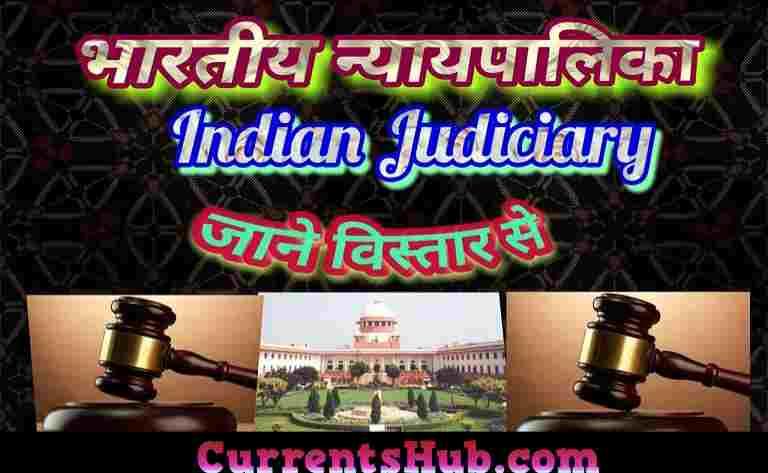 न्यायपालिका एंव सर्वोच्च न्यायालय