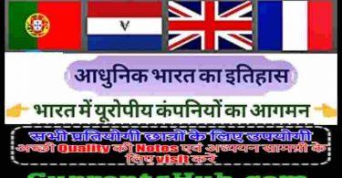 यूरोपीय कंपनियों का भारत आगमन