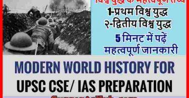 विश्व युद्धके महत्वपूर्ण तथ्य