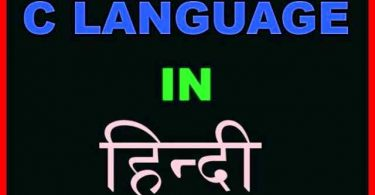 C Language in Hindi