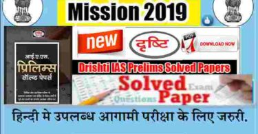 Drishti IAS Prelims Solved Papers