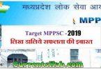MPPSC Notes PDF Free