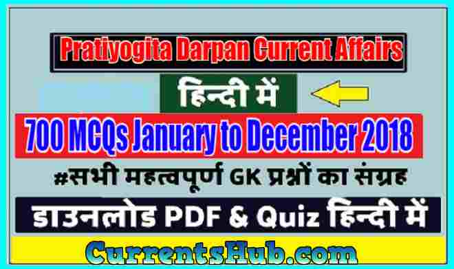 Pratiyogita Darpan Current Affairs