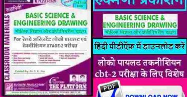 Rukmani Basic Science and Engineering