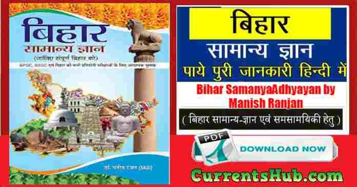 bihar samanya adhyayan by manish ranjan