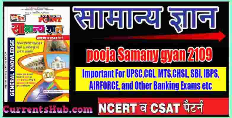 pooja Samany gyan 2109
