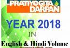 All Months Pratiyogita Darpan