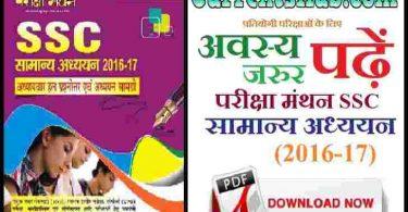 Pariksha Manthan General Studies