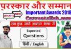 Awards 2018 PDF