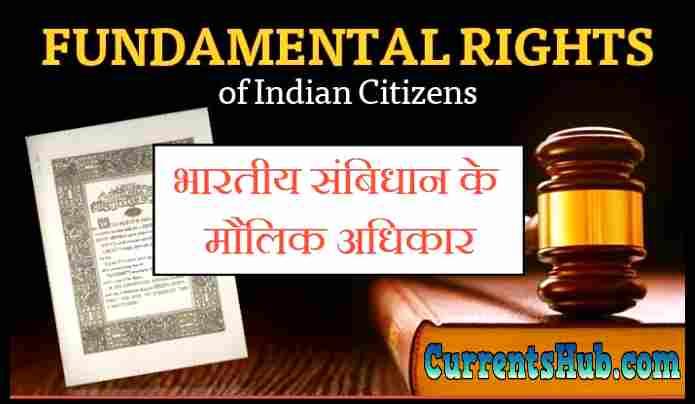 Fundamental Rights in Hindi
