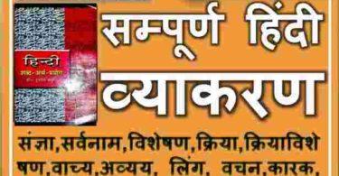 Hindi Shabd Arth Prayog by Hardev Bahari