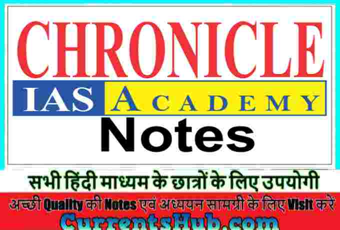 IAS notes by Chronicle