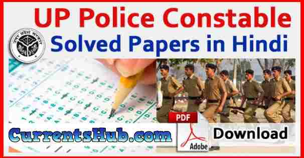 Solved Paper UP Constable