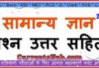GK Hindi 2019-20