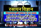 Chemistry pdf notes for ssc exam