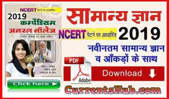 General Knowledge 2019 PDF
