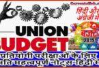 Union Budget 2019-20