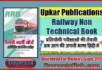 Upkar Publications Railway Non Technical Book