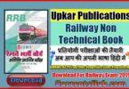 Upkar Publications Railway Non Technical Book