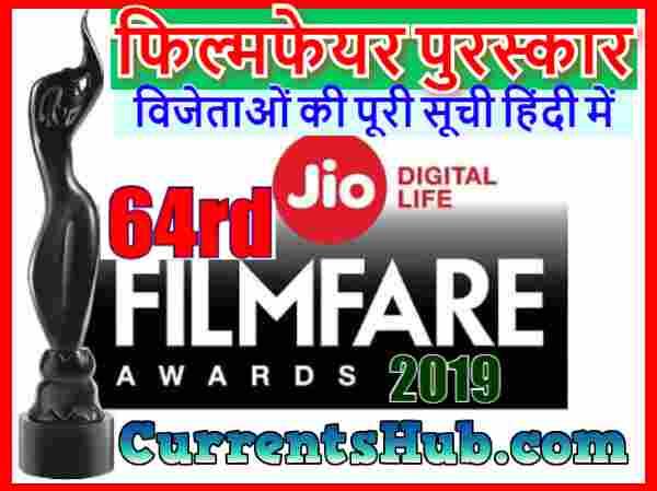 फिल्मफेयर पुरस्कार 2019