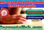 RRC Group D GK PDF In Hindi