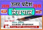 UP Chakbandi Lekhpal bharti