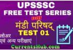 UPSSSC Mandi Parishad Free test series