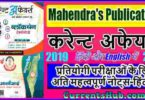 Mahendra's Current Affairs 2019