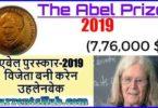 एबेल पुरस्कार-2019