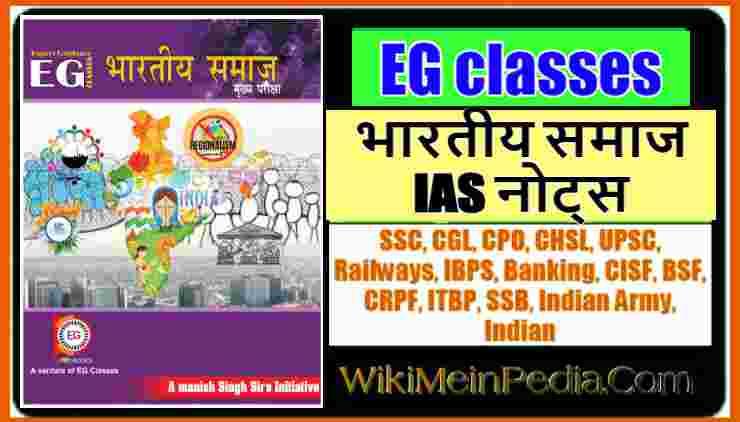 भारतीय समाज IAS नोट्स