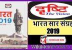 Drishti Bharat 2019 Saar Sangrah