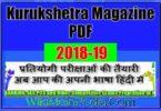 Kurukshetra Magazine PDF 2018-19