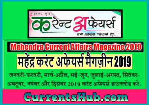 Mahendra Current Affairs Magazine