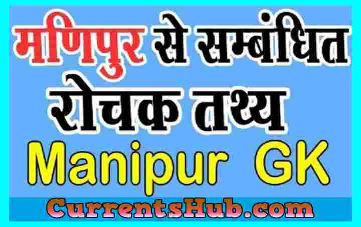 Manipur GK Pdf In Hindi