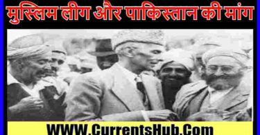 Muslim League and the Demand of Pakistan In Hindi