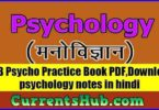 Psychology Book PDF Download