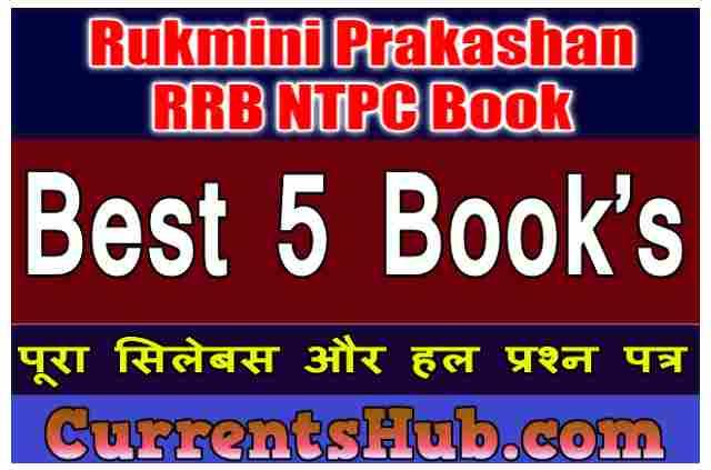 Rukmini Prakashan RRB NTPC Book